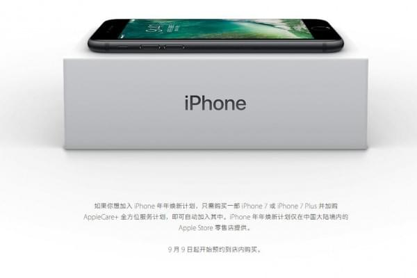 苹果iPhone 7下午预约 详细购买攻略在这里的照片 - 6