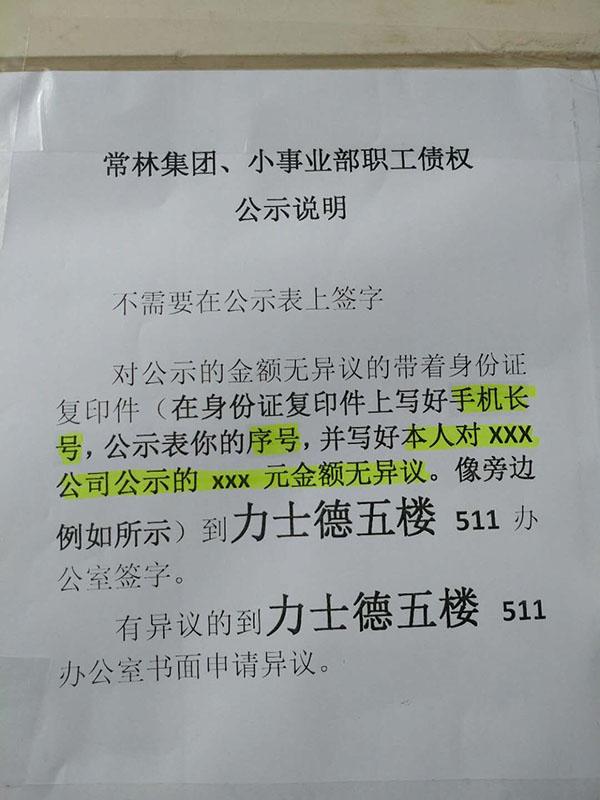 """""""机械工业百强""""常林破产:8年获补15亿 科研或造假"""