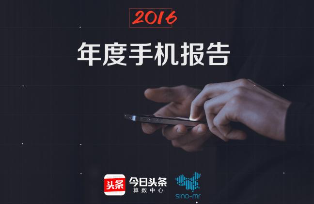 今日头条发布2016年手机报告:OPPO增长最快的照片 - 1