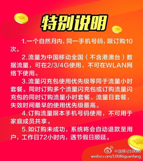 中移动推春节流量包:3元/1GB 1月27日-2月2日前有效的照片 - 4