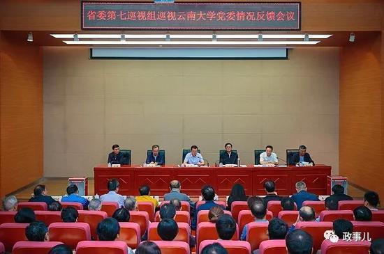 云南大学领导对肃清落马老虎余毒不表态 被点名