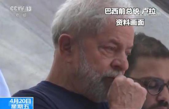 巴西前总统卢拉再上诉 民调:他仍领跑今年大选民意