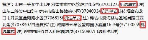 双色球爆3注863万头奖 山东独揽863万+128万