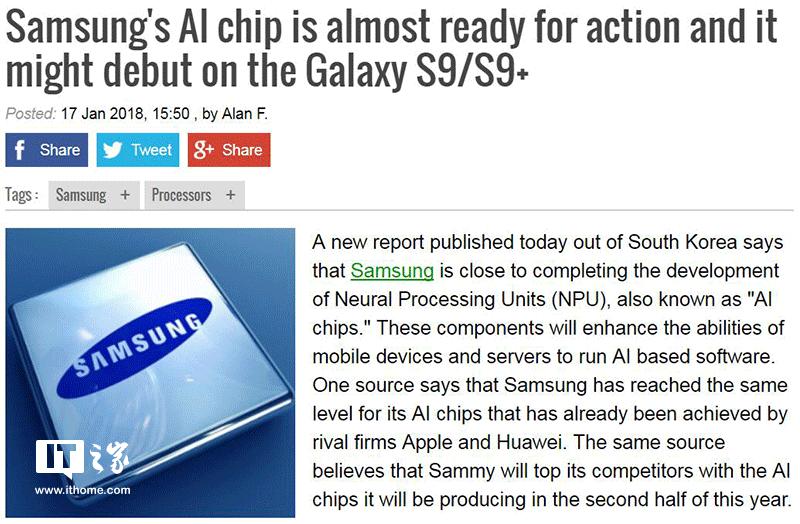 韩媒称三星AI芯片研发已接近完成:S9或配备