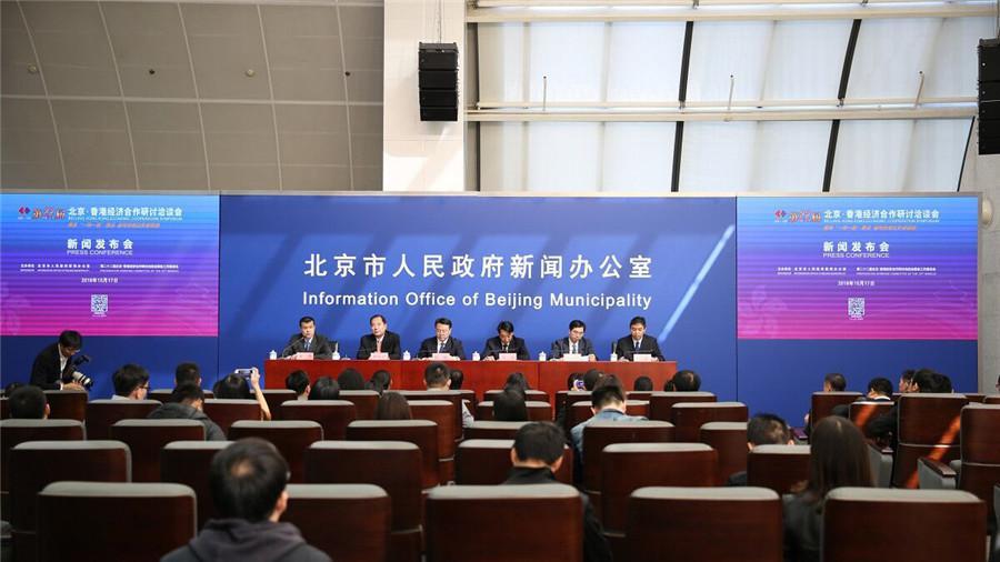 第22届京港洽谈会举办在即 已促成千万美元以上港资注册大项目48个