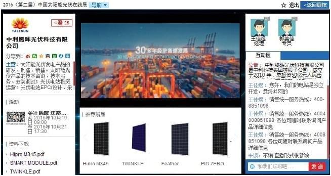 2016中国太阳能光伏在线展会圆满落幕 引领行业开启新航程