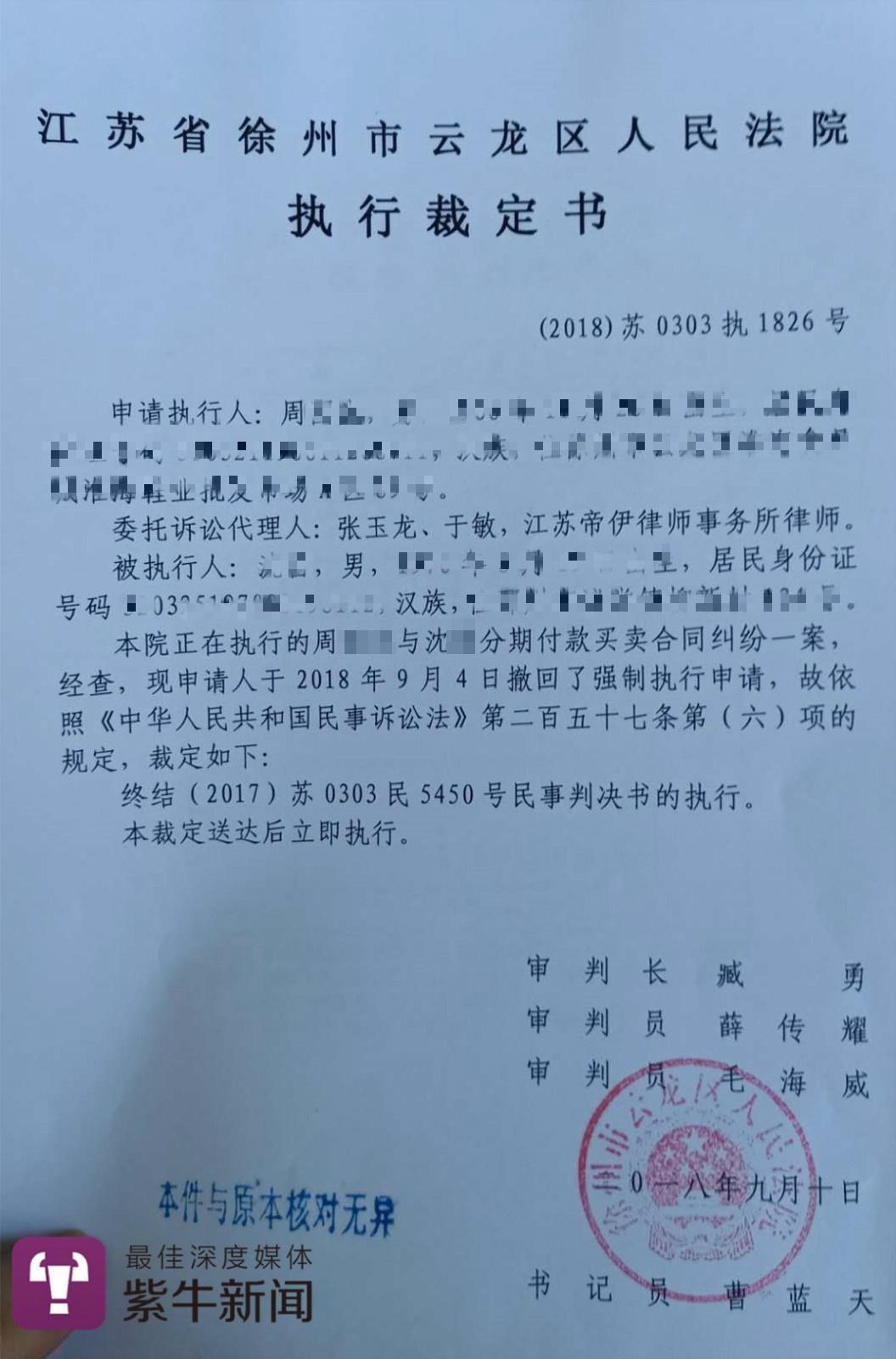 """企业高管被告错还被列为""""老赖"""" 法院道歉决定再审"""