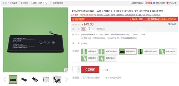京东推iPhone电池更换服务:只要150元的照片 - 2