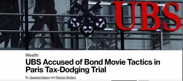 瑞银帮富人逃税784亿 手法如007电影