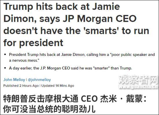 摩根大通CEO挑战大位称打败特朗普 1小时后认怂