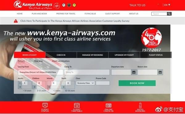 支付宝正式进入非洲:肯尼亚成为首个国家的照片 - 4