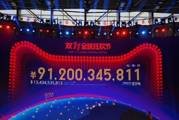 天猫双11交易额超912亿元 破去年全天纪录的照片
