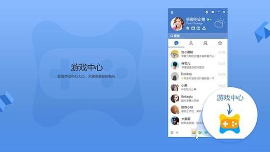 腾讯qq 8.9.2 正式版发布