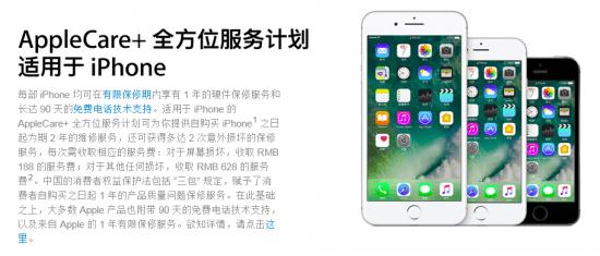 苹果iPhone 7下午预约 详细购买攻略在这里的照片 - 7