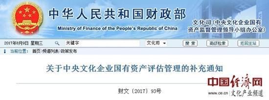 财政部进一步规范中央文化企业国资评估管理工作