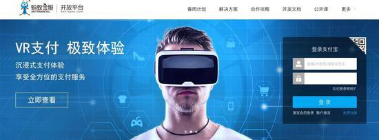 蚂蚁金服VR Pay功能首次外部商用 小米华为接入支付功能