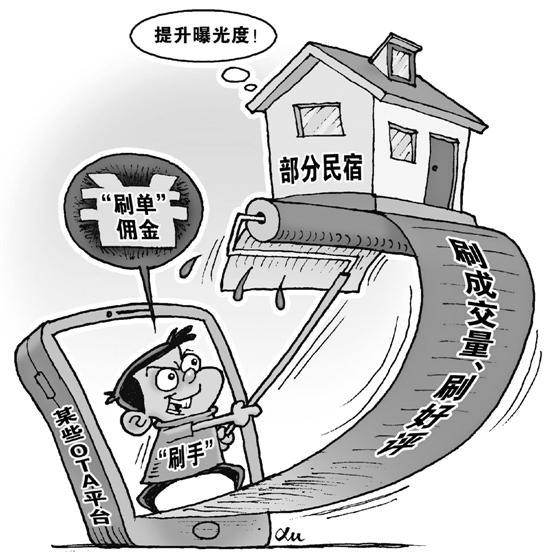 记者体验刷单江湖:为电商写一个点评赚3.5元