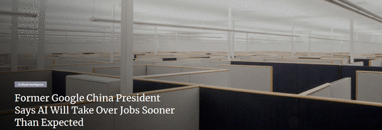 李开复:面对机器人上岗工作,白领比蓝领更危险