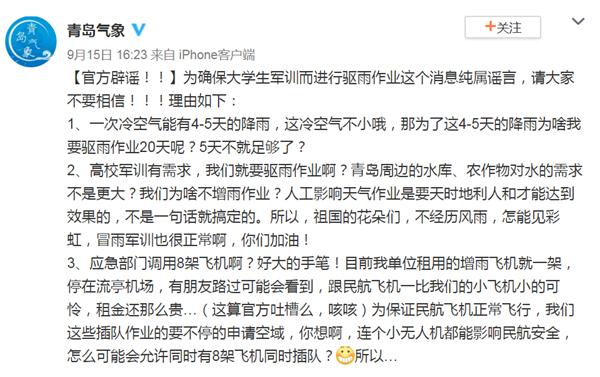 """为确保大学生军训进行""""人工驱雨""""? 气象部门:谣言"""