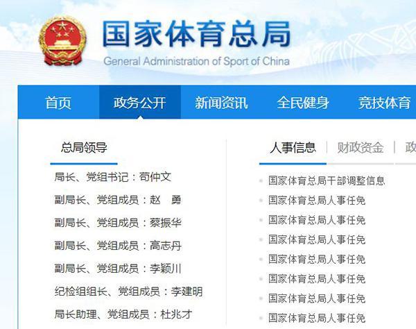 63岁王庆云不再担任国家体育总局党组成员