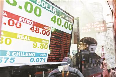 """遭遇通胀 阿根廷比索""""跌跌不休"""""""