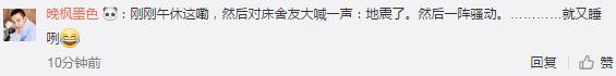 西安产生3.0级地动震感明明 网友:外面太热,不想跑出去了