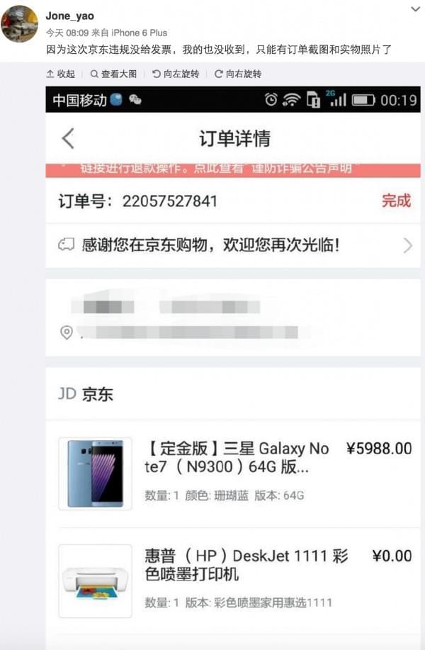 Galaxy Note7国行版被曝中招 三星回应:正在调查的照片 - 7