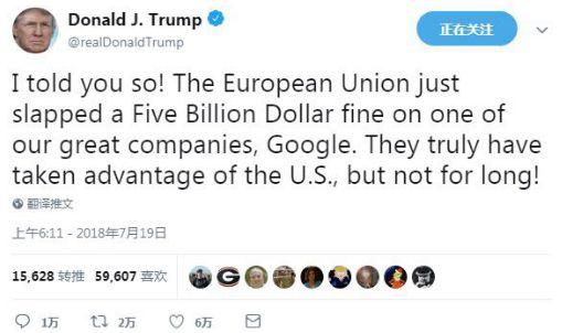欧盟下狠手!给谷歌开342亿天价罚单 特朗普怒了