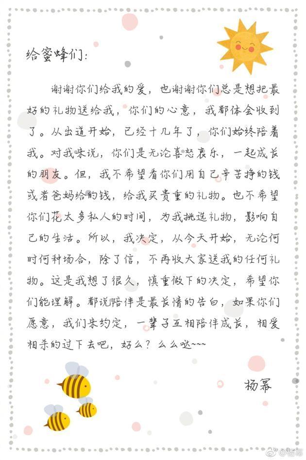 杨幂深情发文表白粉丝 表示不再接受任何礼物