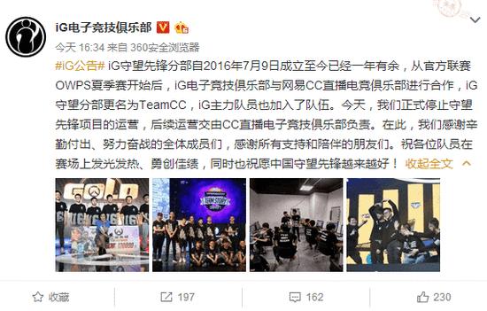 iG官博:正式停止对守望先锋项目的运营