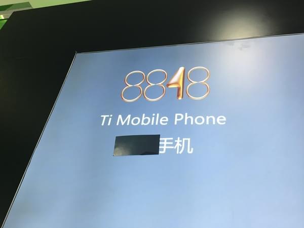 """涉嫌虚假宣传后续:8848线下店已遮盖""""钛金""""字样的照片 - 2"""