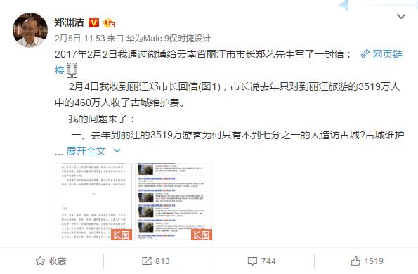 专家称丽江古城维护费有违法之嫌 建议取消