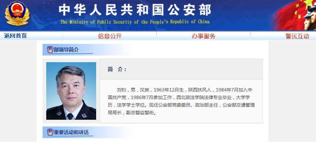 公安部政治部迎来新主任 前任被查后已空缺9个月