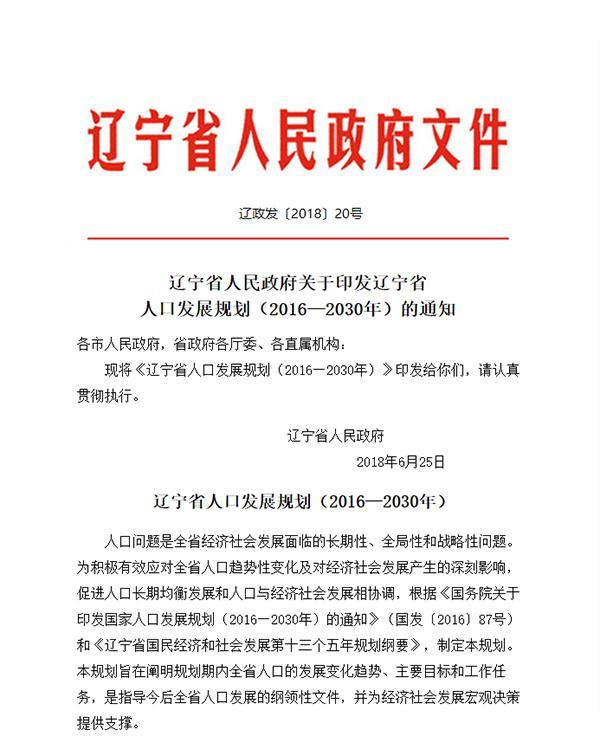 辽宁出台人口发展规划:支持老年人才自主创业