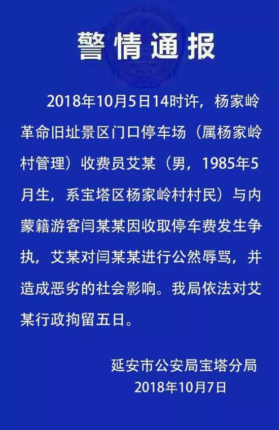 延安一红色景区停车场收费员辱骂游客 被拘留5日