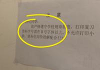 还有这操作?学校与打印店签协议 不许打印小抄