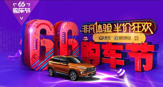 """第三届易车""""66购车节""""上线,汽车电商将进入""""寡头时代""""?"""