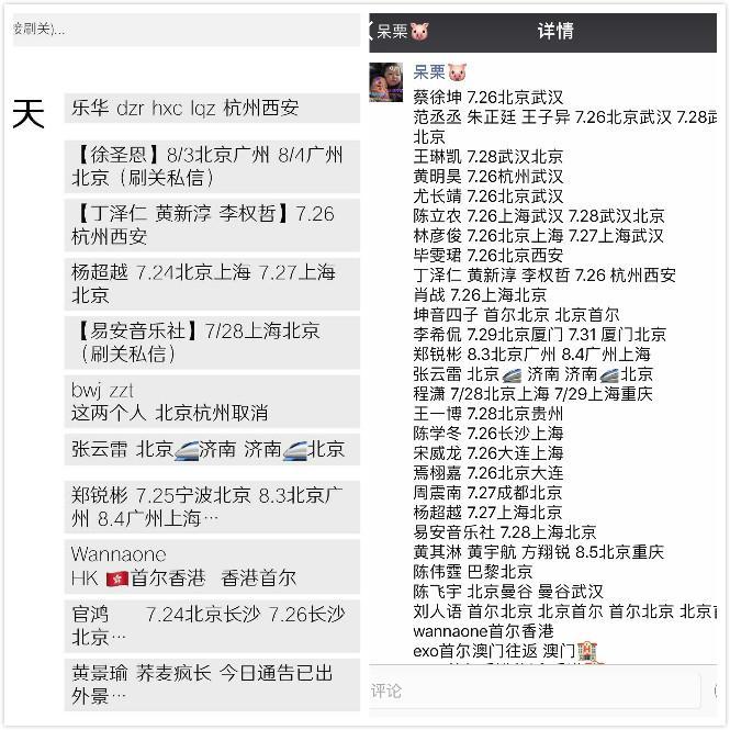 """饭圈灰产:50元探班热巴 10元王俊凯航班""""现货秒发"""""""
