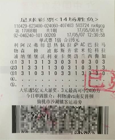 男子6元中胜负彩81万 去年曾中188万交首付