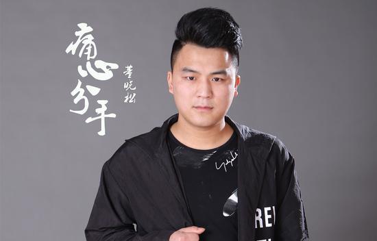 董晓松最新单曲《痛心分手》火爆来袭