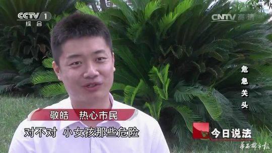 四川侠义哥路遇小女孩被绑架狂追18公里抓匪徒