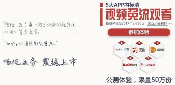 """中国联通发布视频业务布局""""内容经营""""免流量看视频"""