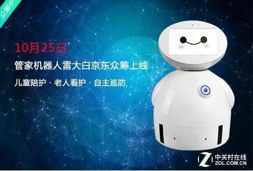 全球抢筹:管家机器人雷大白登京东众筹