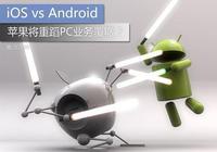 iOS vs Android苹果将重蹈PC业务覆辙?