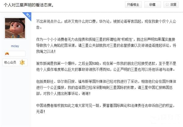 国行Note 7首炸爆料人回应三星声明:造谣请告我的照片 - 2