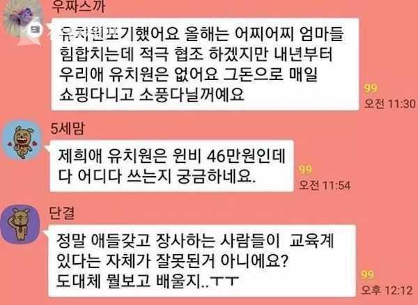 韩千所幼儿园被曝贪污过亿 一园长公款买成人用品