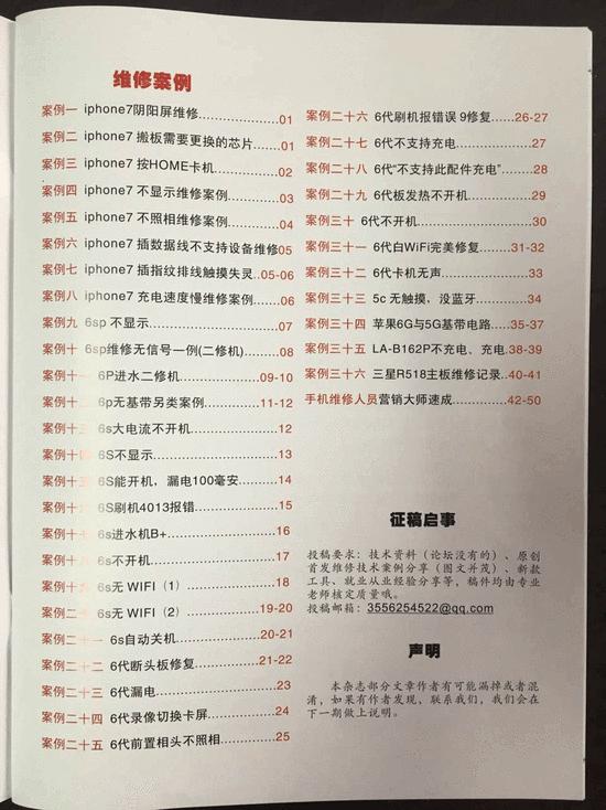 深圳兰德手机维修培训学校参与 编写《手机维修之家》杂志
