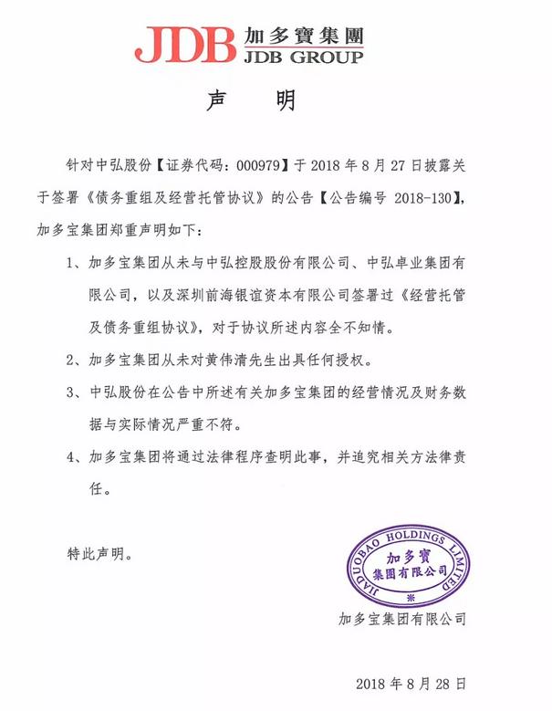 加多宝集团澄清:未与中弘股份等签署债务重组协议