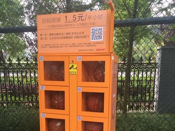 """浙江高校惊现""""共享篮球"""":半小时1.5元的照片 - 1"""
