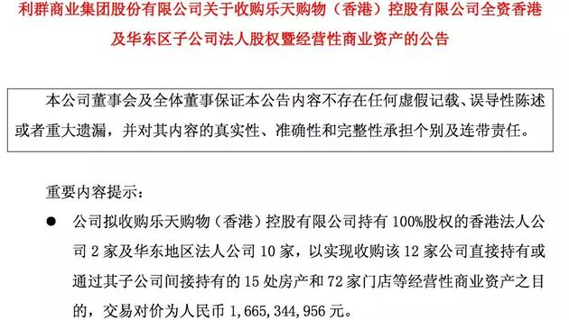 韩国乐天大撤退:一个月内甩卖93家中国门店